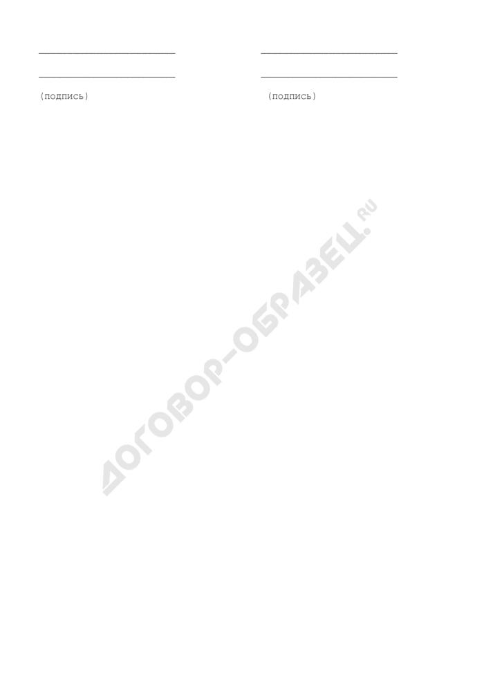 Акт приема-передачи в аренду нежилого помещения (здания) на территории Ступинского района Московской области. Страница 3