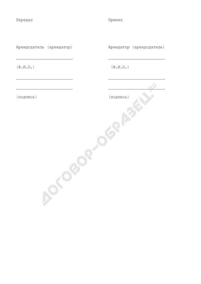 Акт приема-передачи арендуемого оборудования на территории Ступинского района Московской области. Страница 2