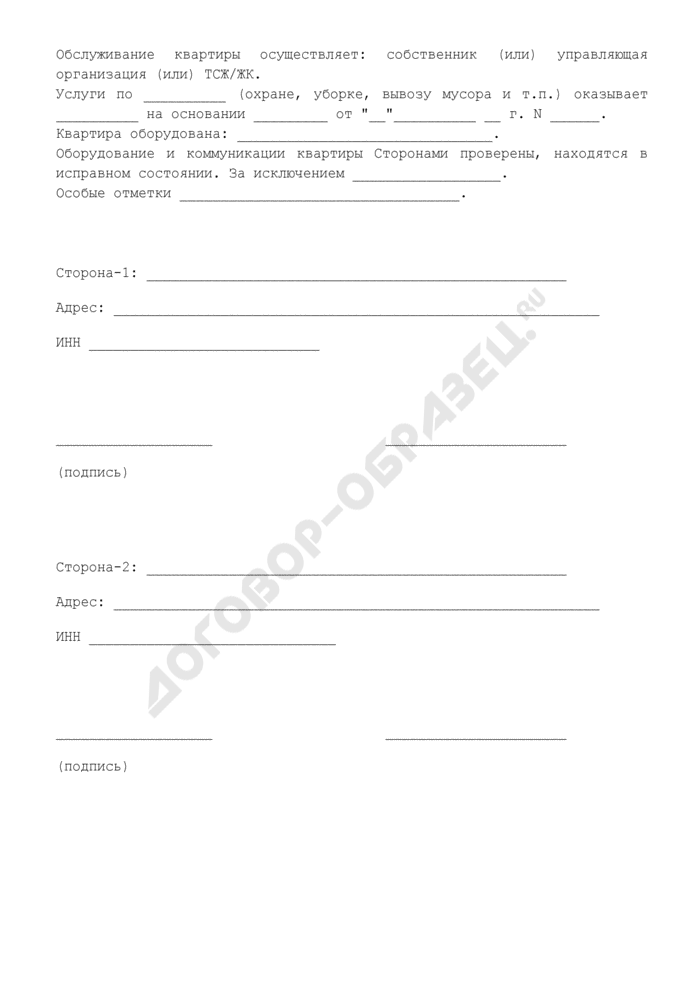 Акт приема-передачи (приложение к договору мены в многоквартирных домах собственниками квартир). Страница 2