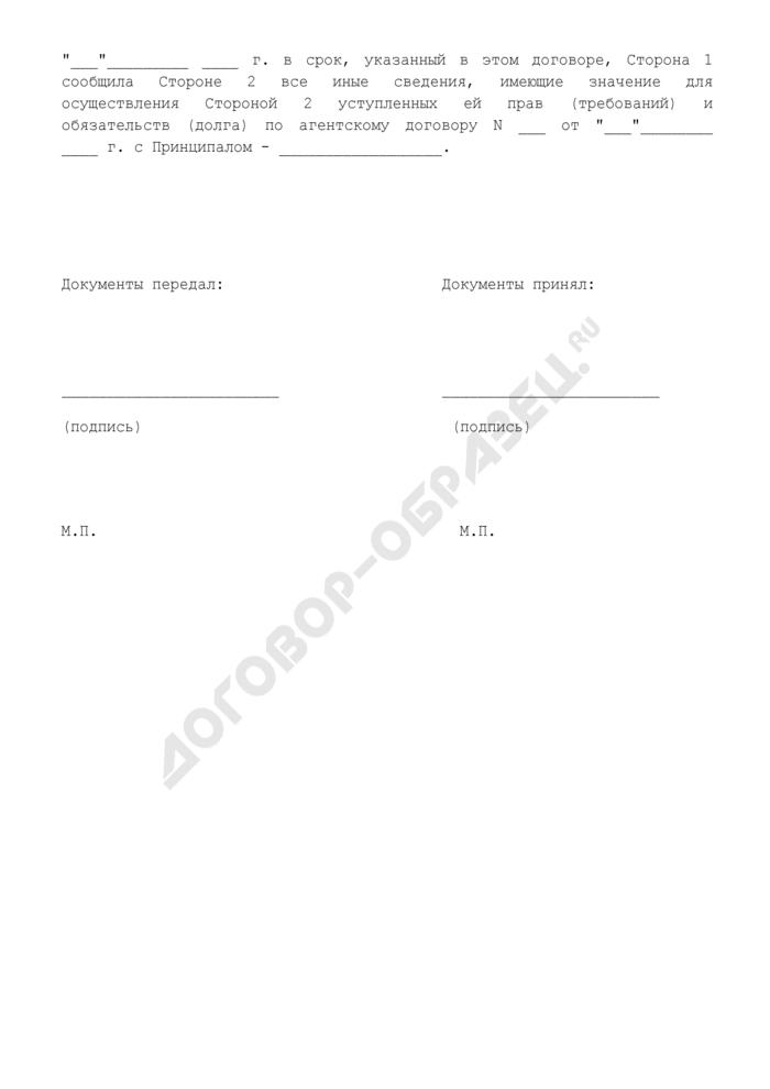Акт приема-передачи документов к договору уступки прав (требований) и перевода долга (приложение к договору уступки прав (требований) и перевода долга). Страница 2