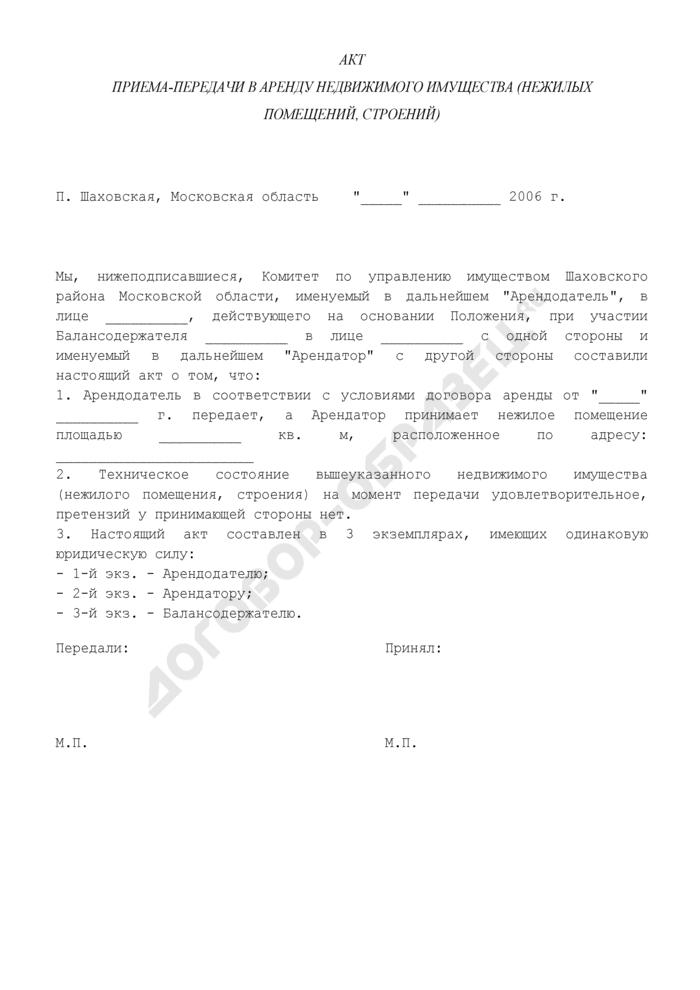 Акт приема-передачи в аренду недвижимого имущества (нежилых помещений, строений) в Шаховском районе Московской области. Страница 1
