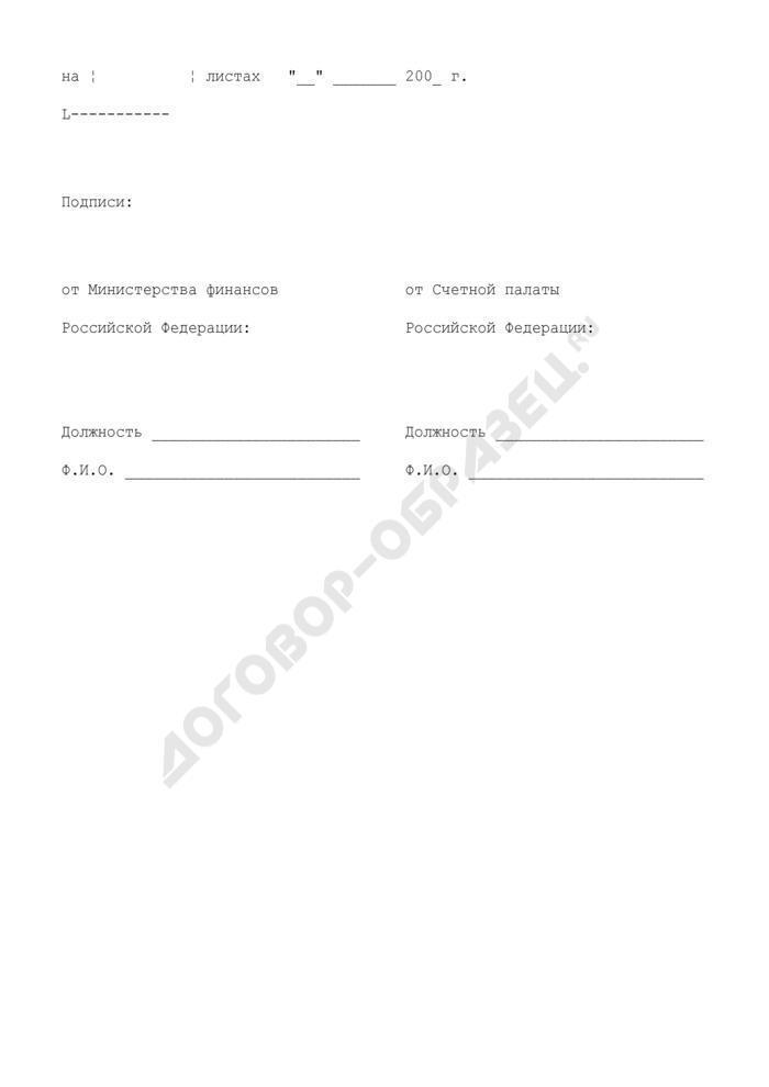 Акт приема-передачи документов, переданных инспекторам Счетной палаты Российской Федерации. Страница 2