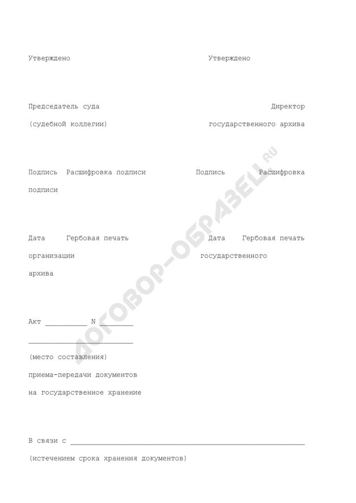 Акт приема-передачи документов на государственное хранение. Страница 1