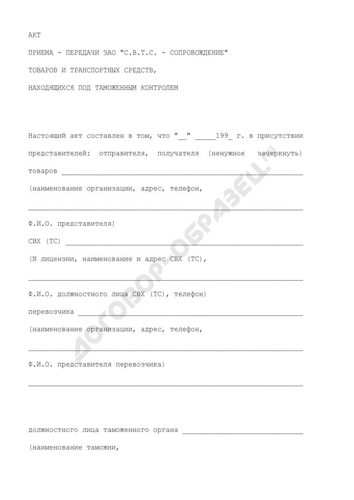 """Акт приема-передачи закрытому акционерному обществу """"С.В.Т.С. - Сопровождение"""" товаров и транспортных средств, находящихся под таможенным контролем. Страница 1"""