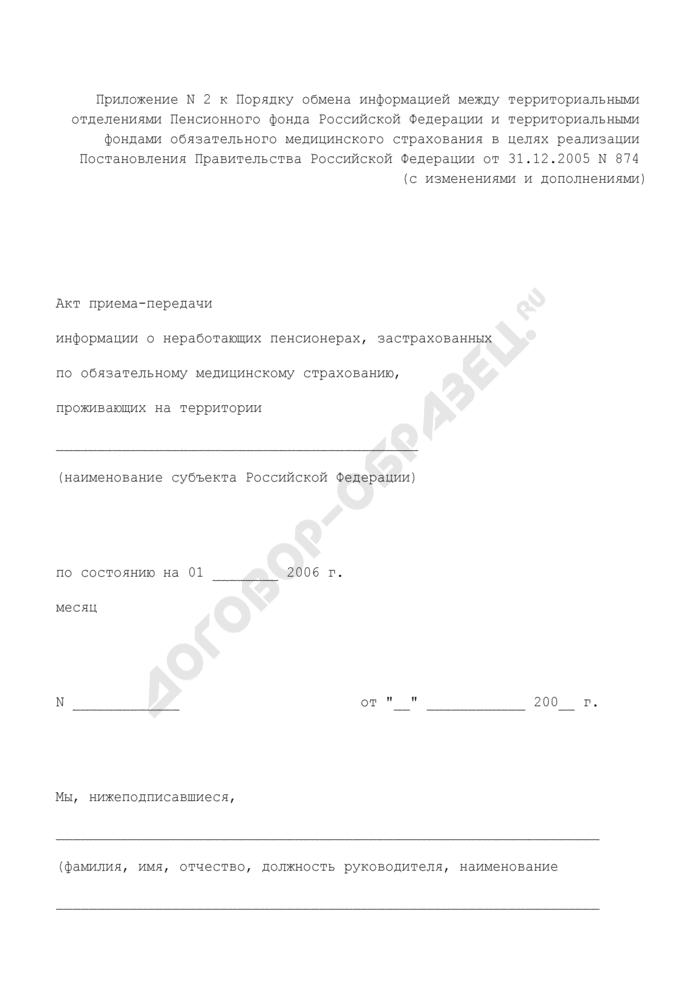 Акт приема-передачи информации о неработающих пенсионерах, застрахованных по обязательному медицинскому страхованию, проживающих на территории субъекта Российской Федерации. Страница 1