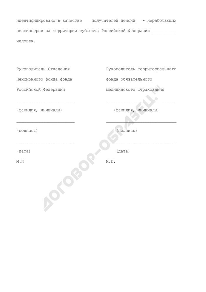 Акт приема-передачи информации о неработающих пенсионерах, застрахованных по обязательному медицинскому страхованию, проживающих на территории субъекта Российской Федерации. Страница 3