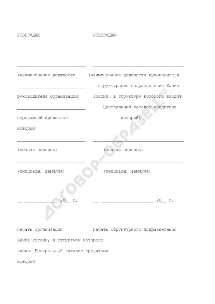 Акт приема-передачи кредитных историй на хранение в Центральный каталог кредитных историй. Страница 1