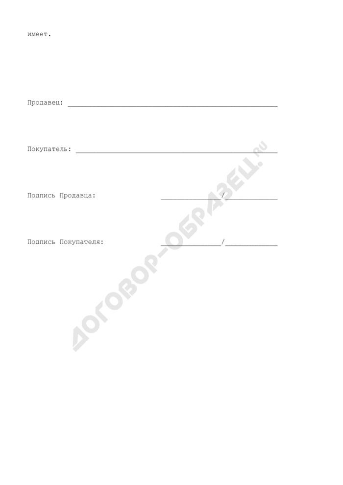 Акт приема-передачи товара по количеству и качеству (приложение к договору купли-продажи товара). Страница 2