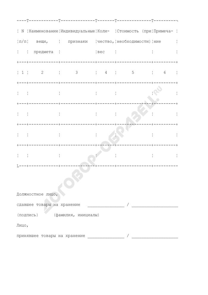 Акт приема-передачи вещественных доказательств на хранение в камеру хранения вещественных доказательств по делу об административном правонарушении. Страница 2