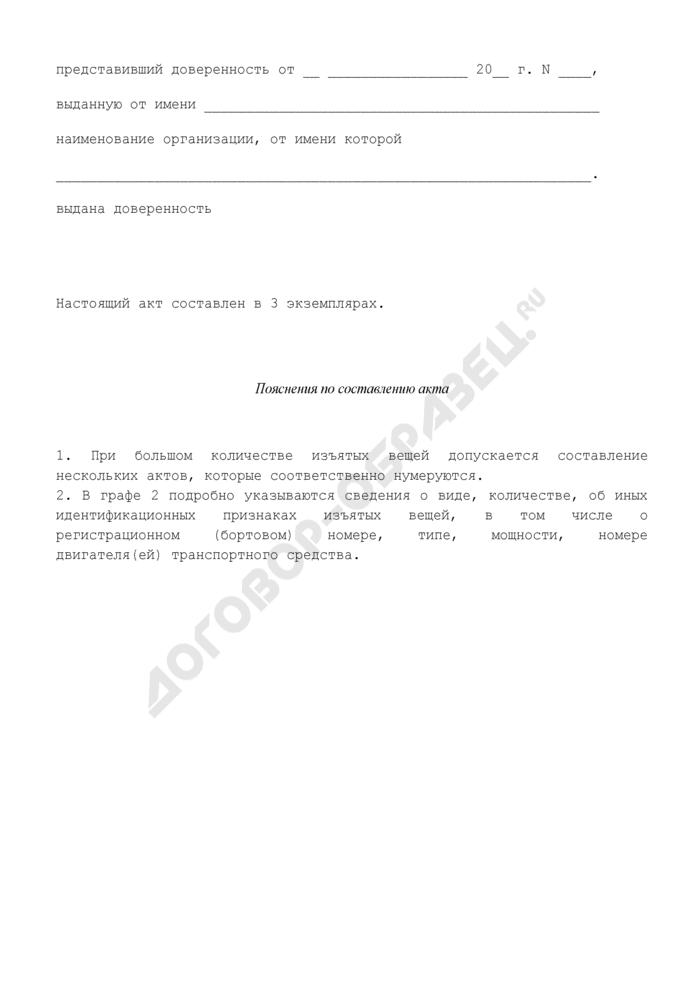 Акт приема-передачи изъятых вещей на хранение по делам об административных правонарушениях, подведомственным пограничным органам. Страница 3