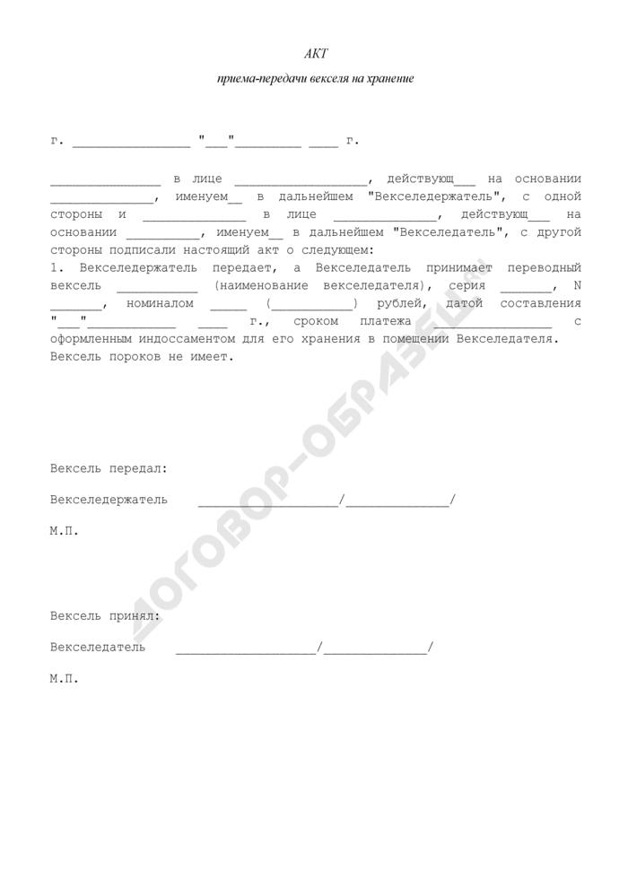 Акт приема-передачи векселя на хранение. Страница 1