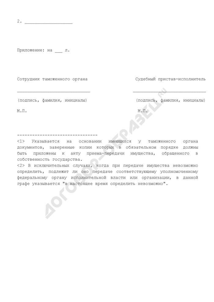 Акт приема-передачи имущества, обращенного в собственность государства. Страница 3