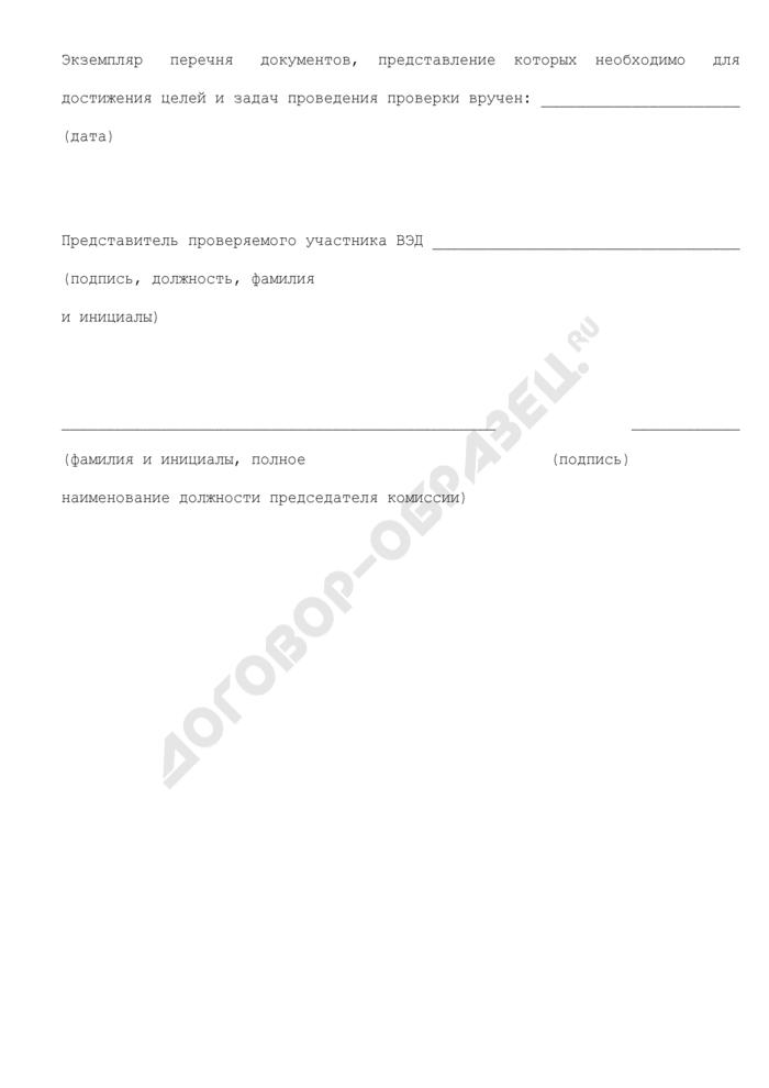 Акт приема-передачи документов для проведения проверки финансово-хозяйственной деятельности участника ВЭД. Страница 3