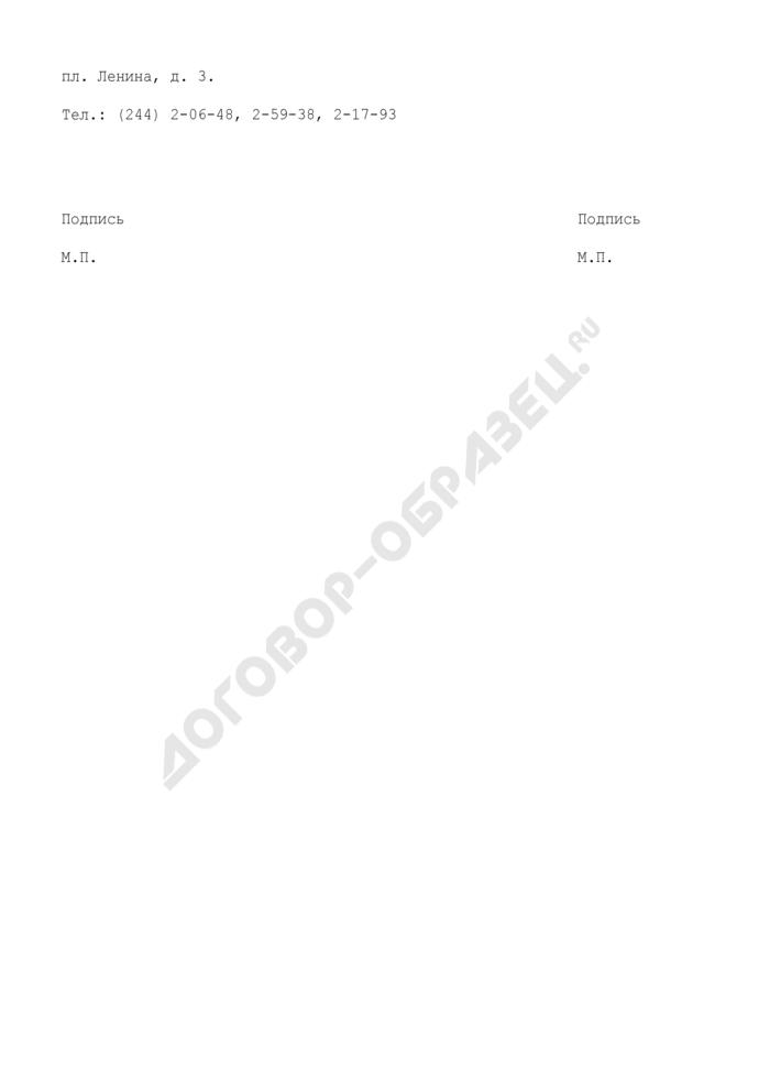 Акт приема-передачи (приложение к договору аренды земельного участка, находящегося в государственной собственности, расположенного на территории Воскресенского муниципального района Московской области. Страница 2