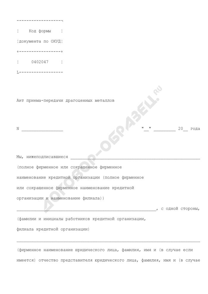 Акт приема-передачи драгоценных металлов в кредитных организациях на территории Российской Федерации. Страница 1