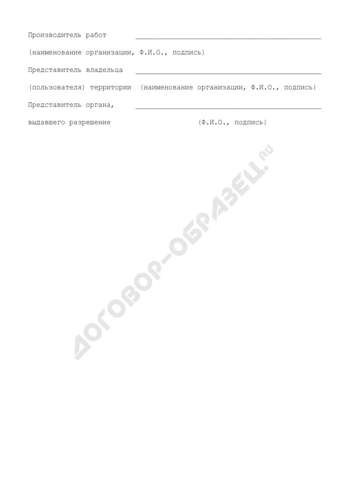 Акт приема-передачи территории после проведения земляных работ на территории городского округа Железнодорожный Московской области. Страница 2