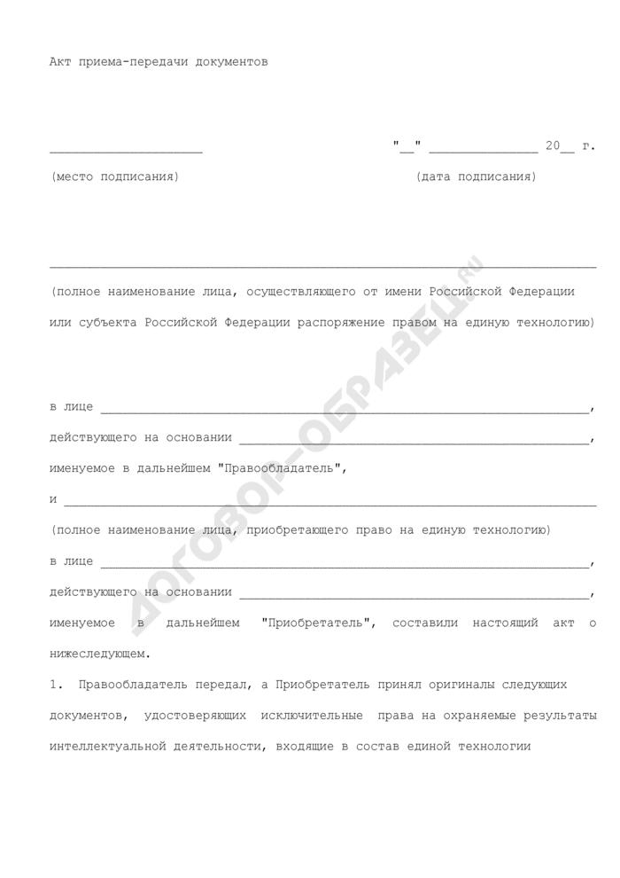 Акт приема-передачи документов (приложение к договору об отчуждении права на единую технологию). Страница 1