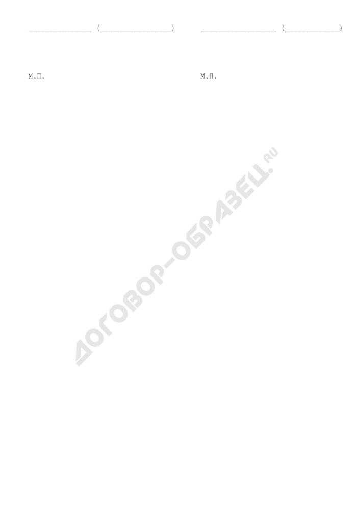 Акт приема-передачи документов (приложение к договору об отчуждении права на единую технологию). Страница 3