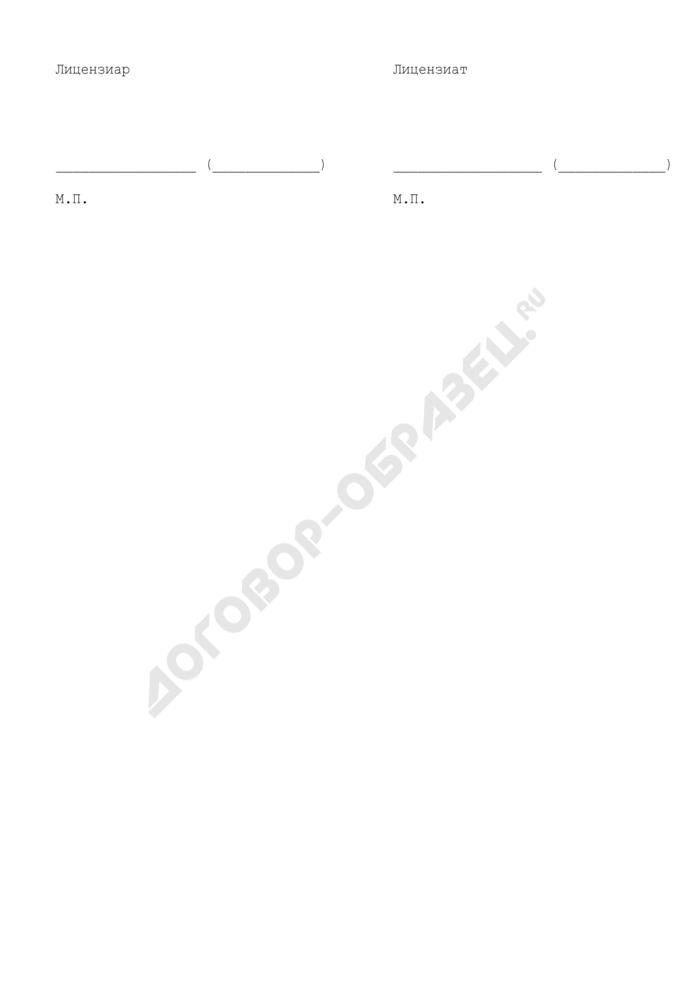 Акт приема-передачи документов (приложение к лицензионному договору о предоставлении права на использование единой технологии). Страница 3