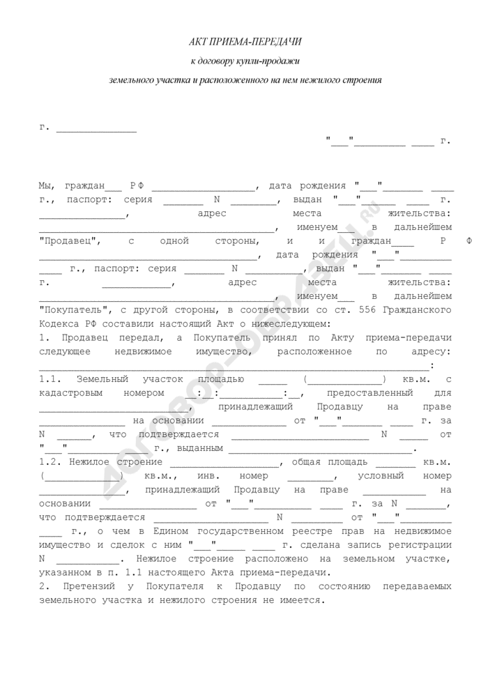 Акт приема-передачи (приложение к договору купли-продажи земельного участка и расположенного на нем нежилого строения). Страница 1
