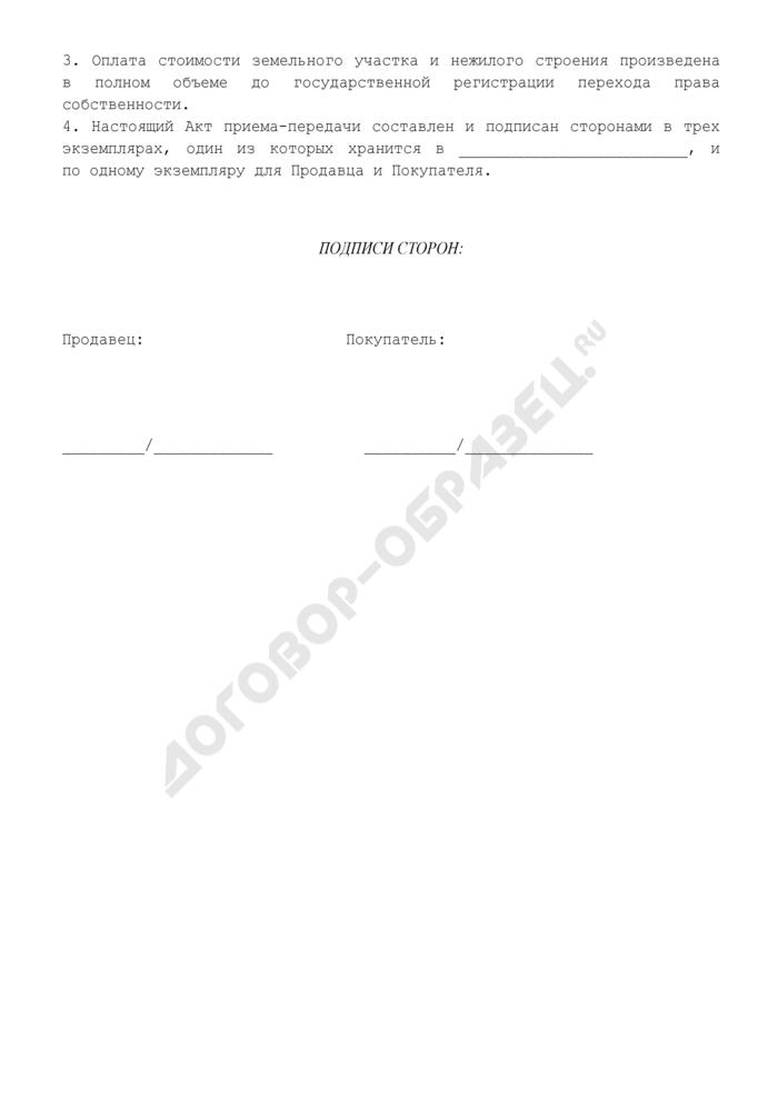 Акт приема-передачи (приложение к договору купли-продажи земельного участка и расположенного на нем нежилого строения). Страница 2
