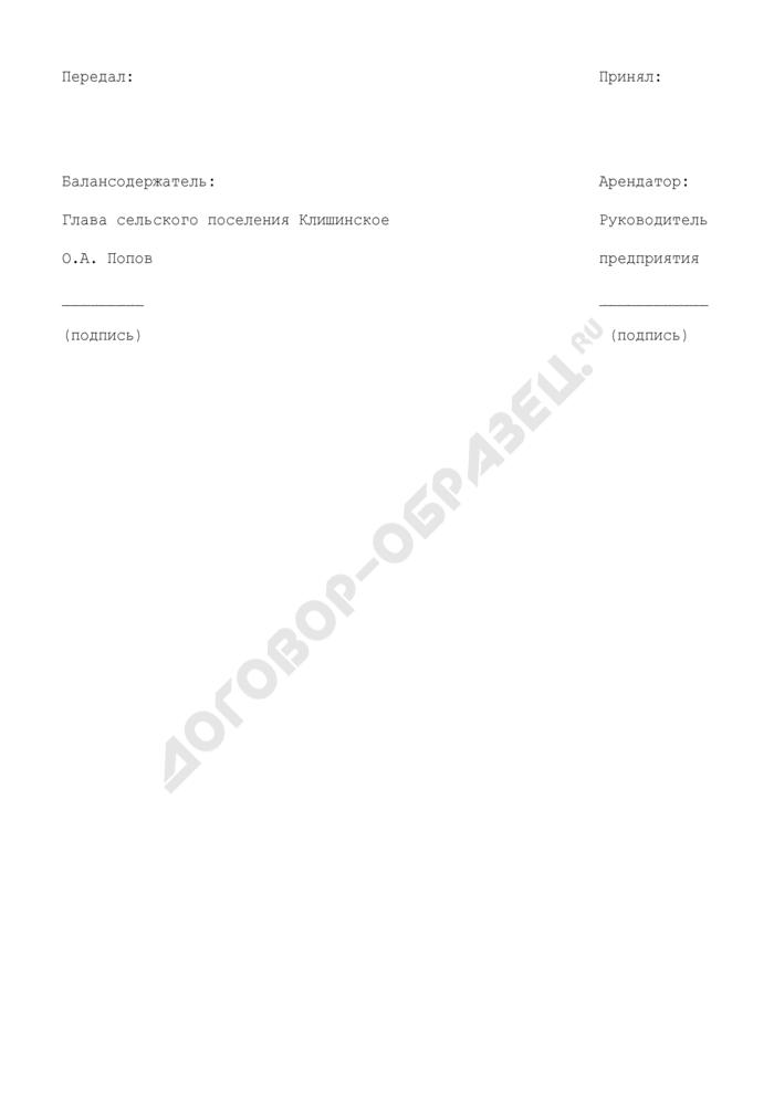 Акт приема-передачи арендуемого оборудования на территории сельского поселения Клишинское Озерского района Московской области. Страница 2