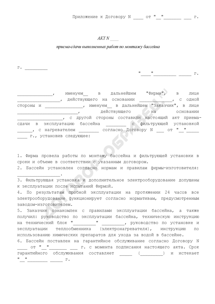Акт приема-сдачи работ по монтажу бассейна и фильтрующей установки (приложение к Договору о передаче в собственность комплектующих бассейна, производстве монтажа и пусконаладке бассейна). Страница 1