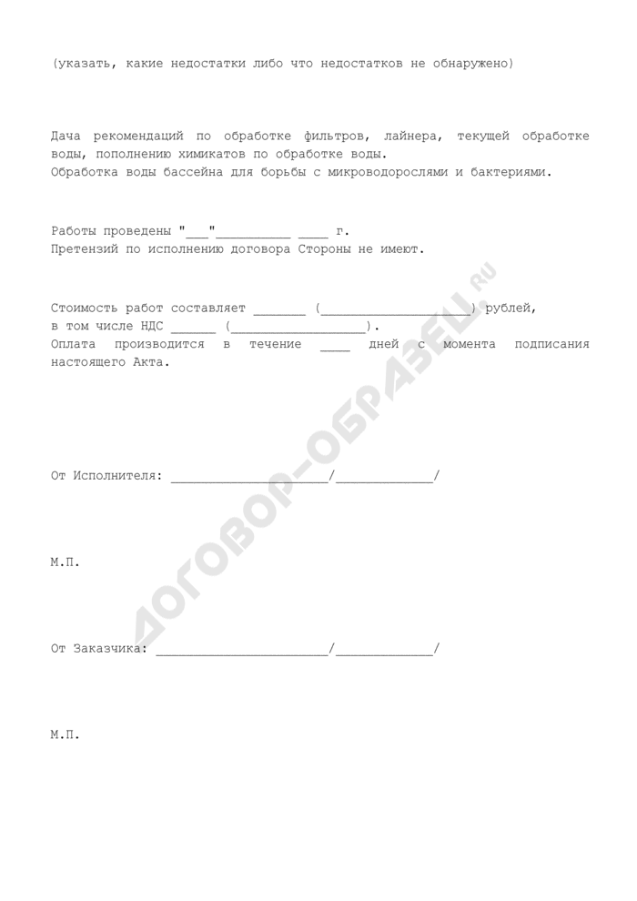 Акт приема-сдачи работ по техническому обслуживанию электрической, пневматической и гидравлической систем оборудования бассейна (приложение к договору на обслуживание бассейна). Страница 2