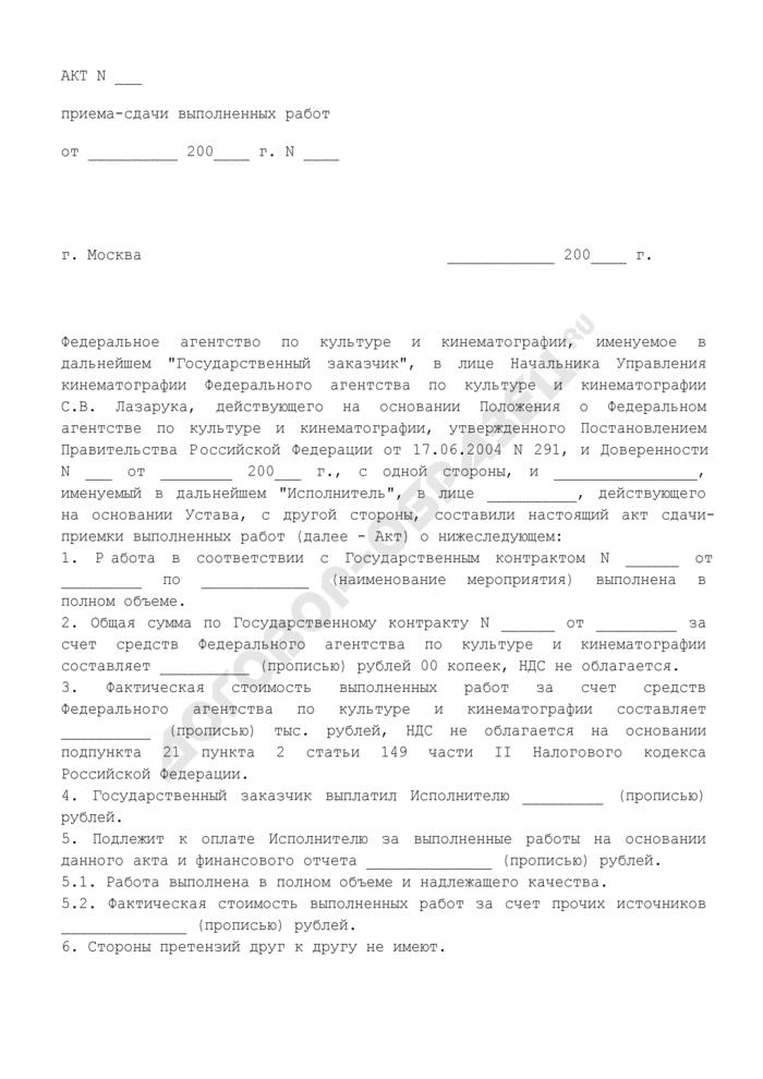 Акт приема-сдачи выполненных работ (приложение к государственному контракту о поддержке в прокате национального фильма). Страница 1