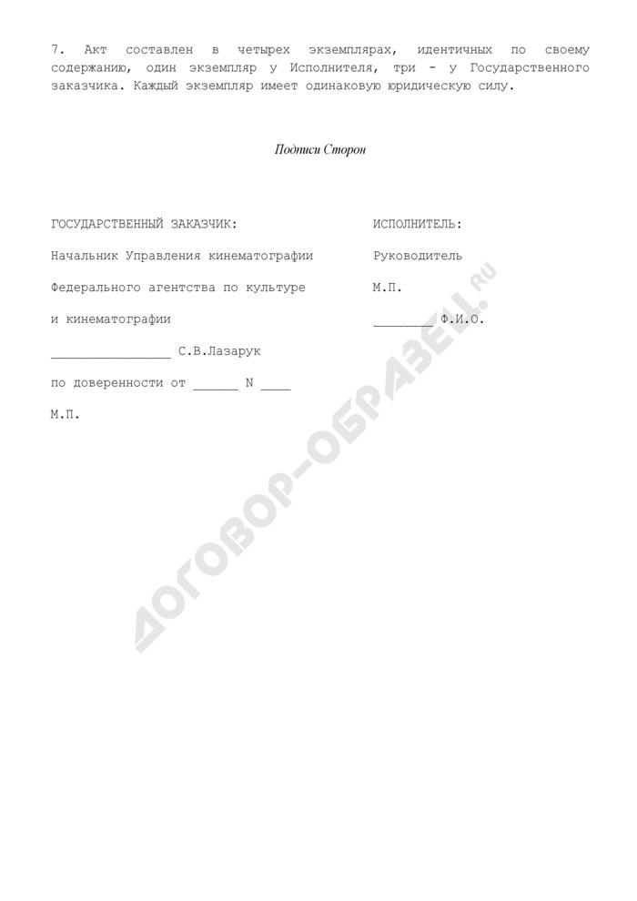 Акт приема-сдачи выполненных работ (приложение к государственному контракту о поддержке в прокате национального фильма). Страница 2