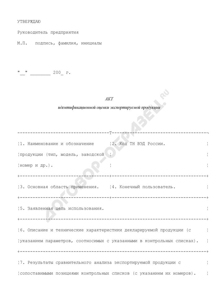 Акт идентификационной оценки экспортируемой продукции. Страница 1