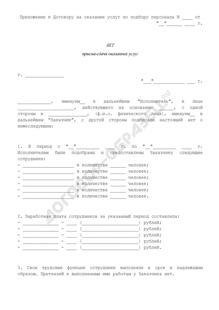 Акт приема-сдачи оказанных услуг (приложение к договору на оказание услуг по подбору персонала). Страница 1