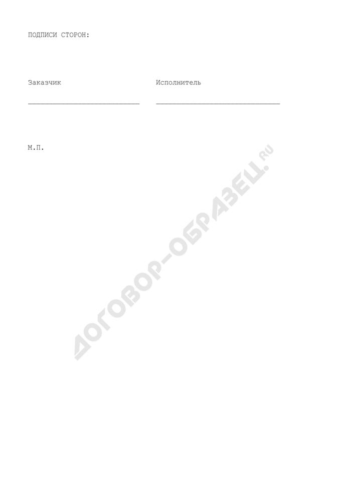 Акт приема-сдачи оказанных услуг (приложение к договору на оказание услуг по подбору персонала). Страница 2