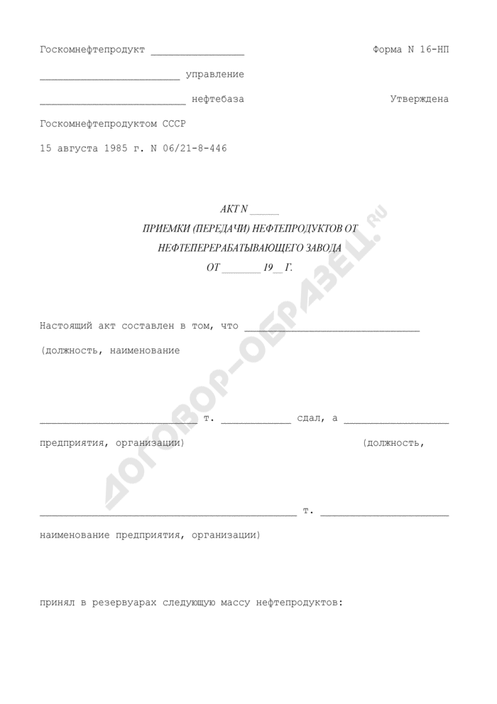 Акт приемки (передачи) нефтепродуктов от нефтеперерабатывающего завода. Форма N 16-НП. Страница 1