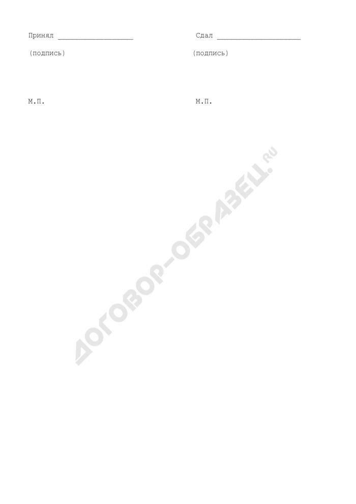 Акт приемки (передачи) нефтепродуктов от нефтеперерабатывающего завода. Форма N 16-НП. Страница 3