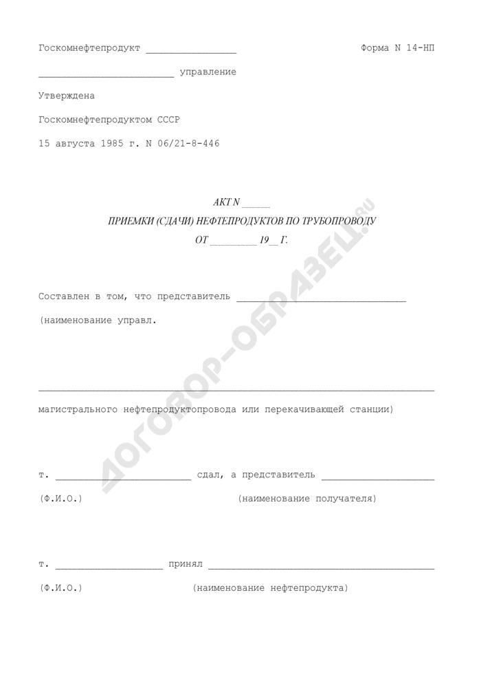 Акт приемки (сдачи) нефтепродуктов по трубопроводу. Форма N 14-НП. Страница 1
