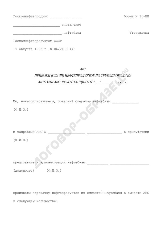 Акт приемки (сдачи) нефтепродуктов по трубопроводу на автозаправочную станцию. Форма N 15-НП. Страница 1