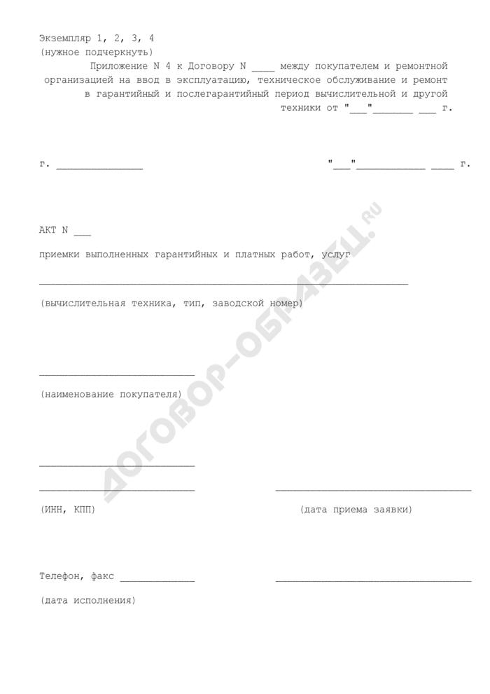 Акт приемки выполненных гарантийных и платных работ, услуг (приложение к договору между покупателем и ремонтной организацией на ввод в эксплуатацию, техническое обслуживание и ремонт в гарантийный и послегарантийный период вычислительной и другой техники). Страница 1