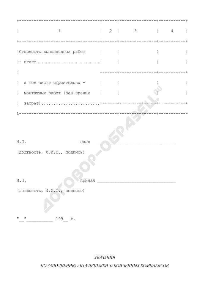 Акт приемки законченных комплексов выполненных работ. Типовая форма N 2. Страница 2