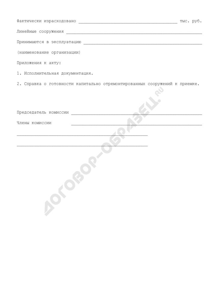 Акт приемки законченных капитальным ремонтом линейных сооружений волоконно-оптических линий передачи в пвп кабелеводах. Страница 3