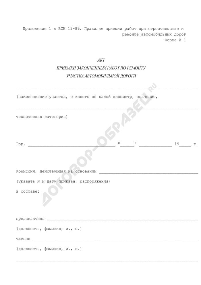 Акт приемки законченных работ по ремонту участка автомобильной дороги. Форма а-1. Страница 1
