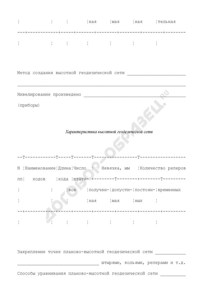 Акт приемки материалов завершенных инженерных изысканий (рекомендуемая форма). Страница 3