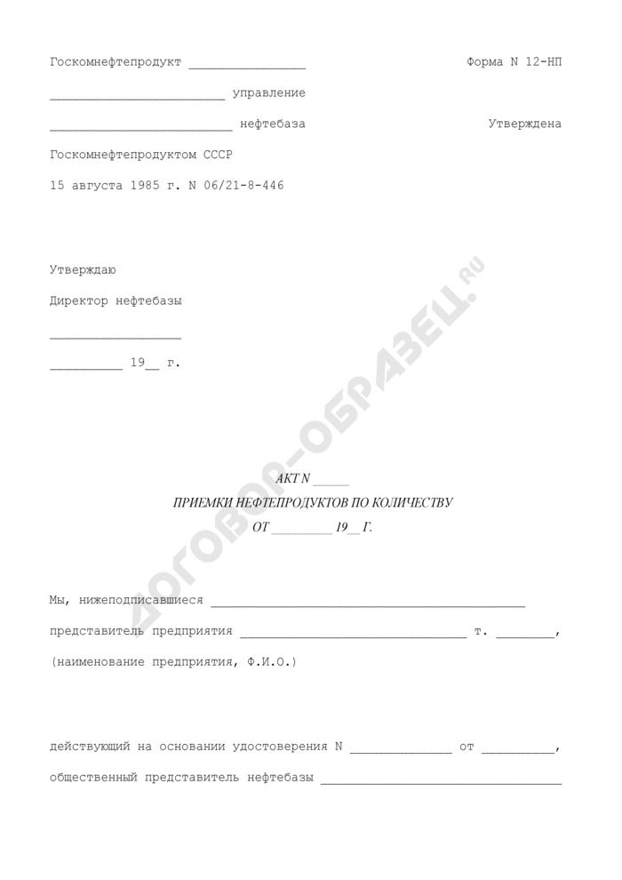Акт приемки нефтепродуктов по количеству. Форма N 12-НП. Страница 1