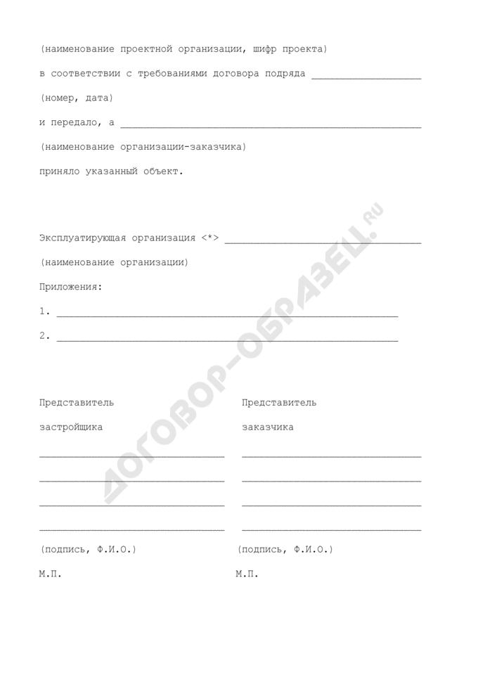 Акт приемки объекта капитального строительства в Дмитровском муниципальном районе Московской области. Страница 2