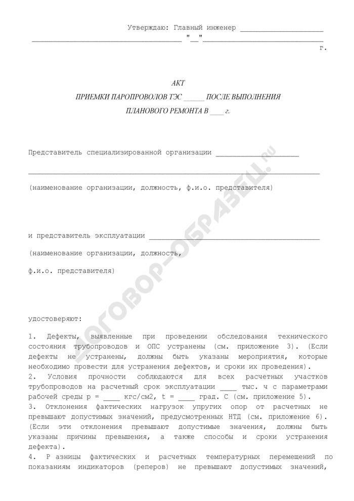 Акт приемки паропроводов ТЭС после выполнения планового ремонта. Страница 1