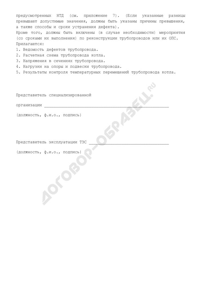 Акт приемки паропроводов ТЭС после выполнения планового ремонта. Страница 2