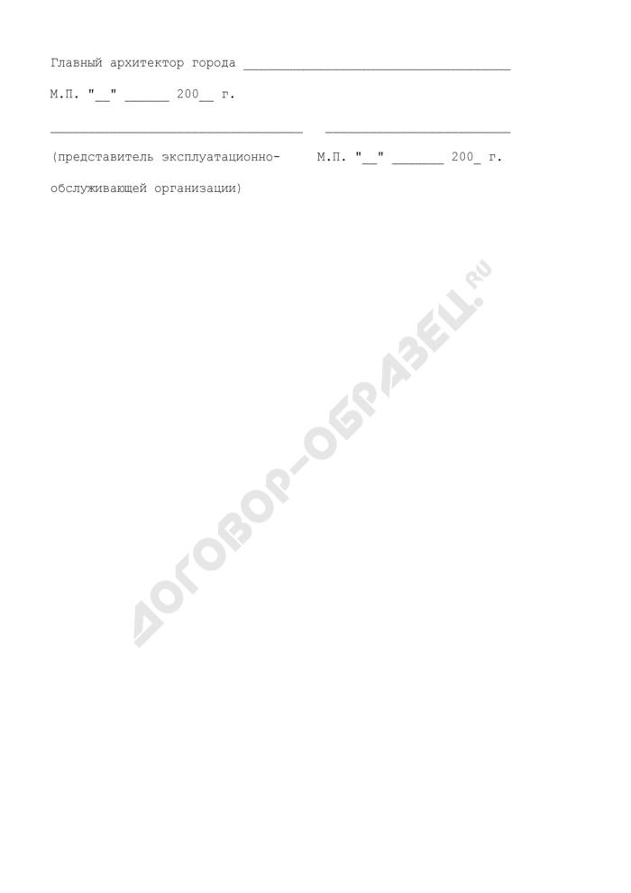 Акт приемки переустройства и/или перепланировки на территории городского округа Дзержинский Московской области. Страница 2