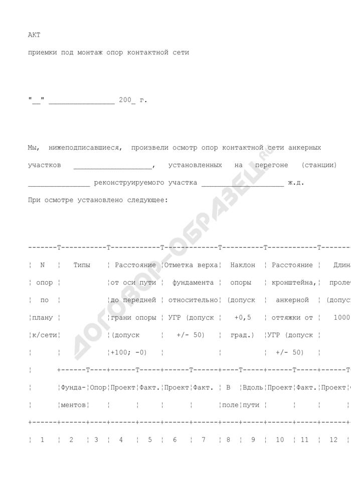 Акт приемки под монтаж опор контактной сети при электрификации железных дорог (устройства контактной сети). Страница 1