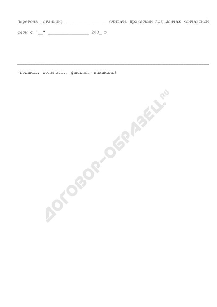 Акт приемки под монтаж установленных опор контактной сети. Страница 2