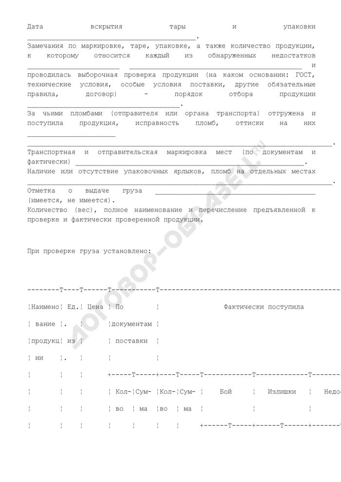 Акт приемки продукции (товаров) по качеству. Страница 3